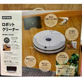 ニトリ(ニトリ)の新品☆ロボットクリーナー(ニトリ)(掃除機)