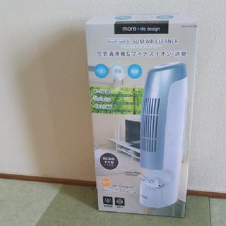 マクロス(macros)のタッチスリムエアクリーナー(空気清浄器)
