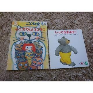 こどものとも 絵本二冊セット(絵本/児童書)