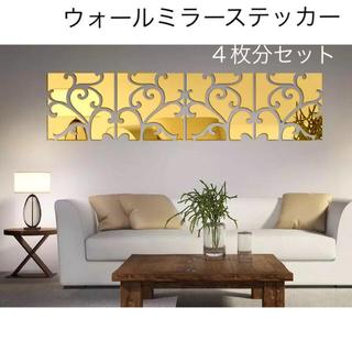 フランフラン(Francfranc)の新品◇ウォールデコレーションステッカー ミラー 壁飾り 4枚セット ゴールド(壁掛けミラー)