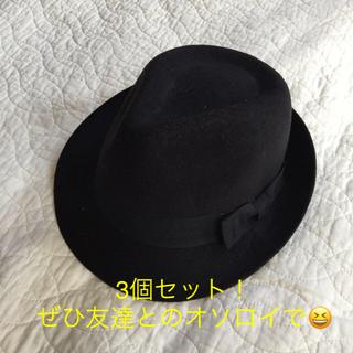 ジーユー(GU)のgu ハット 黒帽子 3個セット(ハット)