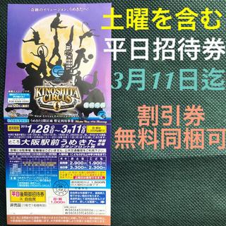 サーカス(circus)の木下大サーカス 大阪 梅田公演 後期 招待券 土曜入場可 1枚(サーカス)