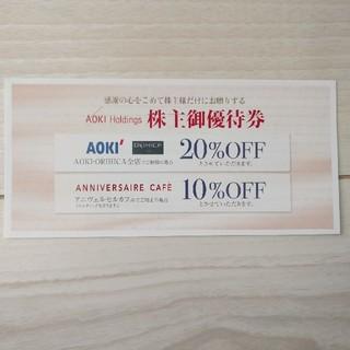 オリヒカ(ORIHICA)のORIHICA AOKI 優待券 20%Offチケット(ショッピング)