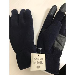 ユニクロ(UNIQLO)のUNIQLO ブロックテック 防風 手袋(手袋)
