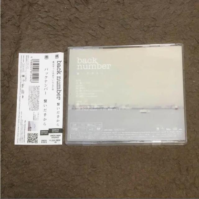 BACK NUMBER(バックナンバー)の繋いだ手から (初回限定盤)(DVD付)  Single, CD+DVD, Li エンタメ/ホビーのCD(ポップス/ロック(邦楽))の商品写真