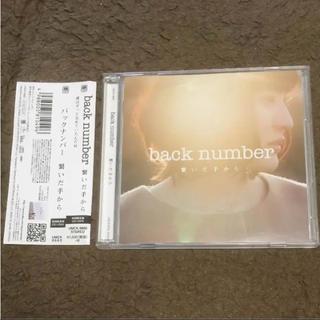 バックナンバー(BACK NUMBER)の繋いだ手から (初回限定盤)(DVD付)  Single, CD+DVD, Li(ポップス/ロック(邦楽))