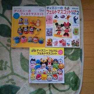 ディズニー(Disney)のゆきラブ様専用!!ディズニー フェルトマスコット(趣味/スポーツ/実用)