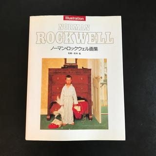 ハクセンシャ(白泉社)のノーマンロックウェル 画集(アート/エンタメ)