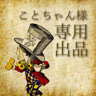 ことちゃん様☆専用(カード/レター/ラッピング)