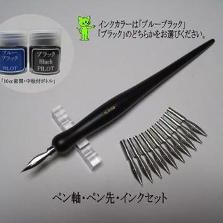 75.木製黒ペン軸・タチカワ日本字ペン10本・インクセット「ビギナーにお薦め」(コミック用品)