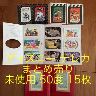 Disney - ディズニー 未使用テレカ 50度 15枚 7500円相当