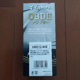 ユピテル(Yupiteru)のキコ様専用 ユピテル OBD2アダプター OBD12-MⅢ(レーダー探知機)