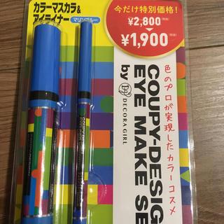 【新品】クーピーデザイン  カラーマスカラ&アイライナー