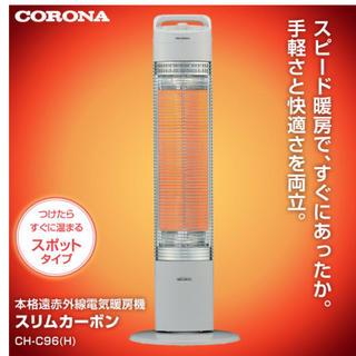 コロナ(コロナ)の新品 未開封 コロナ 遠赤外線ヒーター 値引き(電気ヒーター)