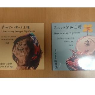 ソウソウ(SOU・SOU)のソウソウ DVD 手ぬぐい、風呂敷(和装小物)