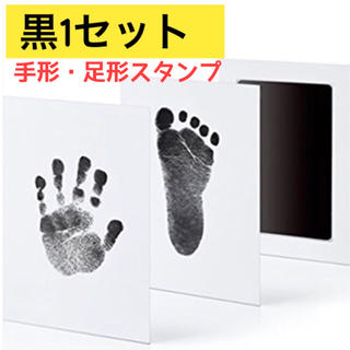 手形・足形スタンプ黒1セット(手形/足形)