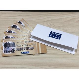アオヤマ(青山)の【値下げ】洋服の青山 引換券 5000円分 5枚(ショッピング)