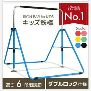 室内 鉄棒 折りたたみ キッズ 子供用 耐荷重80キロ 逆上がり(知育玩具)