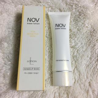 ノブ(NOV)の【NOV】ベースローション (新品未使用)(化粧下地)