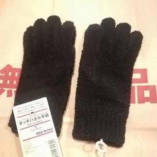 スマホok無印良品 タッチパネル手袋フリーサイズ男女兼用・黒