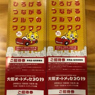 大阪オートメッセ2019 チケット 2枚(モータースポーツ)