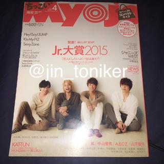ジャニーズ(Johnny's)のmyojo 2015年4月号(アイドルグッズ)