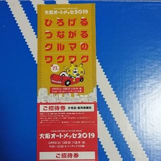 大阪オートメッセ 2019  チケット(モータースポーツ)