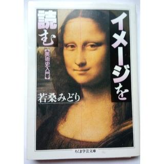 イメージを読む 美術史入門 若桑みどり(ノンフィクション/教養)