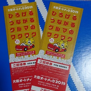 大阪オートメッセ 2019  チケット  2枚セット  (モータースポーツ)