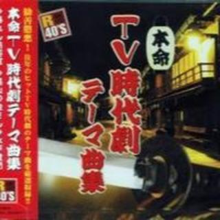 R40'S 本命TV時代劇テーマ曲集/20曲/オムニバス 新品CD (演歌)