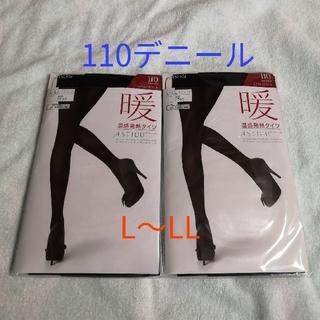 アツギ(Atsugi)の新品未使用! アツギ アスティーグ 暖 110デニール L~LL 黒 2足(タイツ/ストッキング)