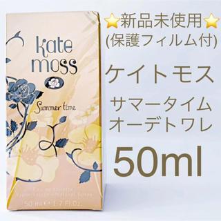 ケイト(KATE)の⭐︎2019年購入新品未開封⭐︎ケイトモス サマータイム EDT SP 50ml(香水(女性用))