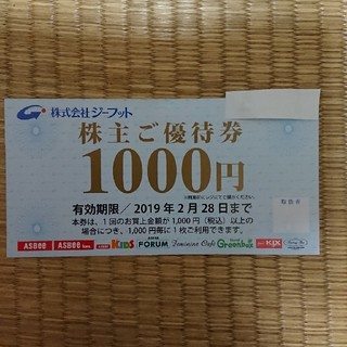 アスビー(ASBee)のジーフット 株主優待券 1000円分 有効期限2019年2月28日まで(ショッピング)