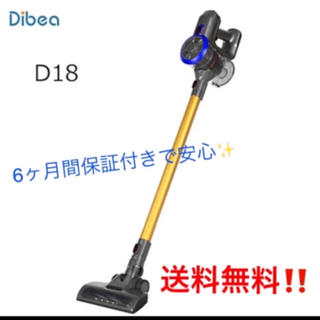 6ヶ月保証付き♥DIBEA D18コードレス掃除機 新品ロボット掃除機ハンディ(掃除機)