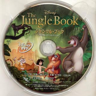 ディズニー(Disney)のジャングル・ブック ダイヤモンド・コレクション DVDのみ! ディズニー(キッズ/ファミリー)
