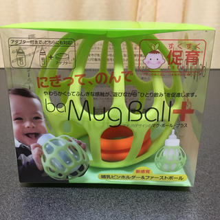 ニホンイクジ(日本育児)のマグボール・プラス  未使用(哺乳ビン)