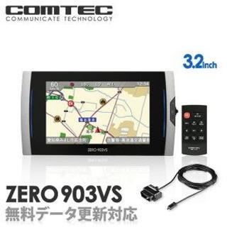 【よしきち様専用】特価!新品/コムテック 「ZERO 903VS」(レーダー探知機)