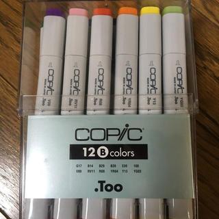 コピックB 12色セット(カラーペン/コピック)