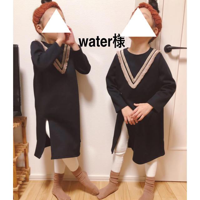 water様2/9 キッズ/ベビー/マタニティのキッズ服 女の子用(90cm~)(ワンピース)の商品写真