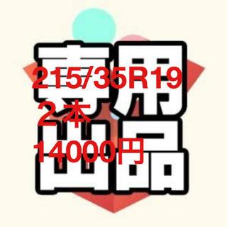 215/35R19 2本 送料込み 14000円(タイヤ)