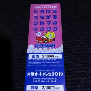 大阪オートメッセ  2019  チケット  明日発送(モータースポーツ)