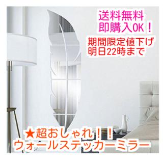 ★おしゃれ ウォールステッカー ミラー 羽根型(壁掛けミラー)