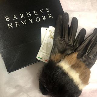 バーニーズニューヨーク(BARNEYS NEW YORK)の新品 BARNEYSNEWYORK 手袋 ラビットファー 羊革 シルク(手袋)