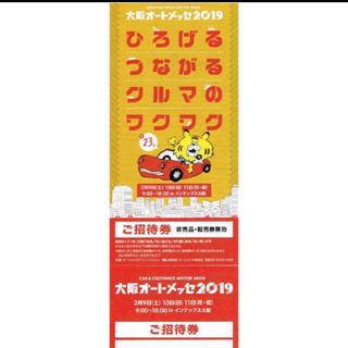 大阪オートメッセ  2019  明日発送!(モータースポーツ)