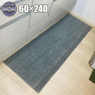 ワイド 60×240 新品 洗える キッチンマット CDGY 日本製 ロング(キッチンマット)