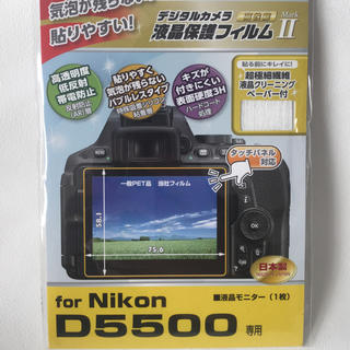 ハクバ(HAKUBA)のハクバ 液晶保護フィルム ニコン D5500 用 D5600 同サイズ(その他)