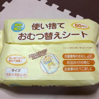 ニシマツヤ(西松屋)のおむつ替えシート10枚入り(おむつ替えマット)
