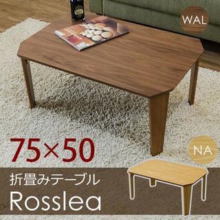 送料無料! Rosslea 折り畳みテーブル 75cm NA/WAL(ローテーブル)