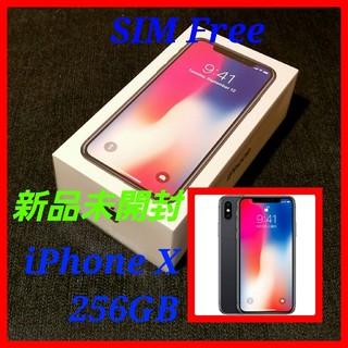 アップル(Apple)の【新品未開封/SIMフリー】iPhone X 256GB/スペースグレイ/判定○(スマートフォン本体)