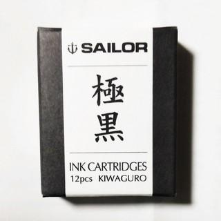 セーラー(Sailor)のセーラー万年筆 極黒 SAILOR KIWAGURO(その他)
